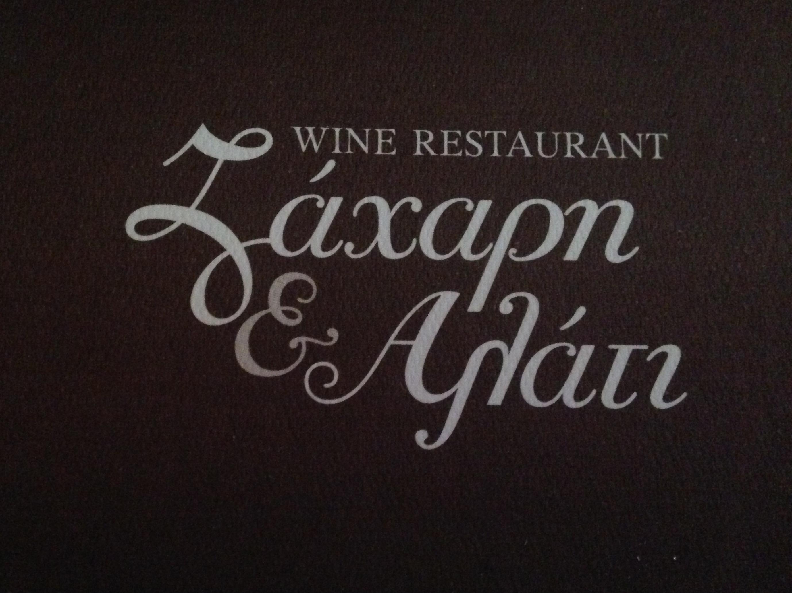 zaxari-ki-alati-wine-restaurant
